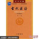 古代汉语.第三册