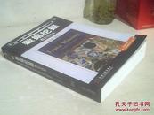 数据挖掘:概念与技术(英文版·第2版)