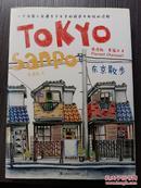 """来自法国石头城的弗若朗在漫步于东京的旅途中所绘的涂鸦:东京散步 ,该书获得2009年法国国际地理节托勒密奖  完美诠释""""东京是世界上最丑的城市中最美的一座""""。1497"""