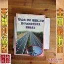 现代公路 桥梁 隧道施工关键技术与成功实例分析及强制性条文 第三册