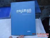云南发展报告2013年