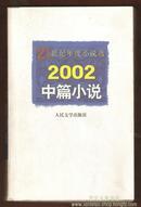 2002 中篇小说