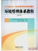 现货▲2015版ISO14000系列标准培训教材(第二版) 环境管理体系教程