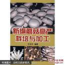 新编蘑菇高产栽培与加工