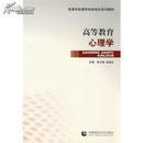 高等教育心理学 朱文彬,赵淑文   首都师范大学出版社 9787811190717