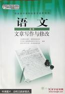 普通高中课程标准实验教科书 语文选修文章写作与修改 人教