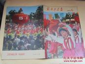 解放军画报(1973.6)