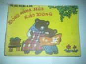熊妈妈教小熊