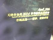 天津金亮2014春季艺术品拍卖会---骨风品逸 紫砂、瓷杂专场