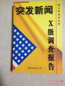 突发新闻——独立检察官公布X级调查报告(1998年10月一版一印)