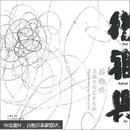 后雅兴:王璜生的艺术天地