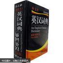 英汉汉英词典(新版·缩印本)