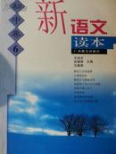 新语文读本(初中卷6)