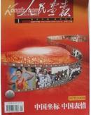 人民画报2009年第1 期    2008年回顾,奥运、地震、神舟七号