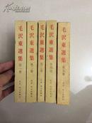 毛泽东选集(日文版全五册)