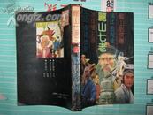 蜀山剑侠传之十二:丽山七老(上)+蜀山剑侠传之七 :禹令金戈(下册)(两册合售