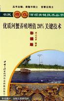 河蟹养殖技术书籍 大闸蟹养殖技术视频 螃蟹育苗有新招1光盘+1书