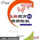 养猪书 猪病防治书 生猪肥育与猪病防控