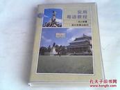 實用粵語教程(有磁帶2盒)