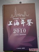 上海年鉴2010