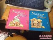我最爱看的童话故事 【蓝色篇 红色篇】2本合售
