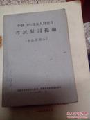 中级卫生技术人员晋升考试复习提纲(专业课部分)1963年出版