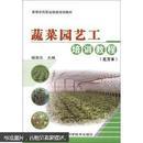 新型农民职业技能培训教材:蔬菜园艺工培训教程(北方本)