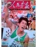 人民画报(2006年第8期)刘翔12秒88打破世界纪录