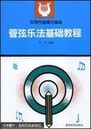 管弦乐法基础教程:实用作曲理论基础