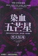染血五芒星2—烈火惊魂