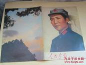 人民画报 1971.7-8合刊