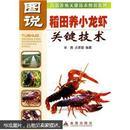 小龙虾养殖技术书籍 小龙虾养殖视频 小龙虾田间养殖新技术 1光盘1书
