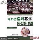 养猪书 猪病防治书 中小型猪场猪病综合防治