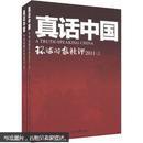 真话中国:环球时报社评(2011)(套装上下册)
