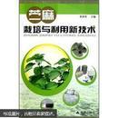 苧麻种植技术资料/苧麻种植教程/苧麻种植培训大全(1本书+1光盘)