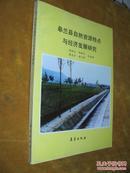 皋兰县自然资源特点与经济发展研究  兰大教授吴光和签名藏书