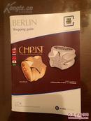 《柏林购物指南》