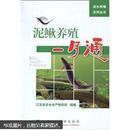 泥鳅鱼养殖技术书籍 泥鳅养殖一月通