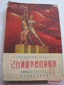 华东青年出版 共产主义与共产党学习辅助材料之三《按照党员标准锻炼自己》32开本
