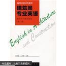 高等学校试用教材:建筑学与城市规划(第2册)(建筑类专业英语)