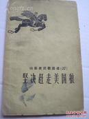 1958年第一版《山东农民歌谣选,坚决赶走美国狼》32开本
