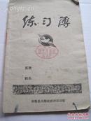 黄县农民报印《练习簿》记账本,58年玉米面使用。32开本