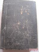 50年章志青著《临床药理学,附处方学》32开本一厚本