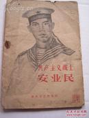 大连日报印刷59年第一版《共产主义战士安业民》32开本