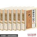 中国孤本小说。全6册。精装本