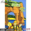 广西——漫游中国系列丛书