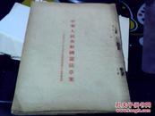 中华人民共和国宪法草案(一九五四年六月十四日中央人民政府委员会第三十次会议通过1954年6月1版沈阳1印)
