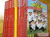 东方美食《餐饮经理人》2007第5期(无光盘)