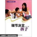亲情教育书系:细节决定孩子