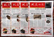 报纸:收藏快报 四张